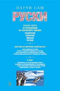 Russian_01