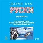 Russian_CD