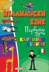 detski-rechnik-po-italianski-ezik