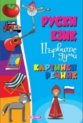 detski-rechnik-po-ruski-ezik