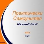 Самоучител по Microsoft Excel