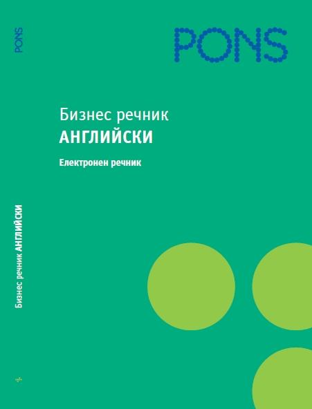 Електронен бизнес речник по английски език с приложения