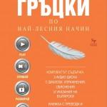 Аудио самоучител по гръцки език – Разговорен гръцки по най-лесния начин